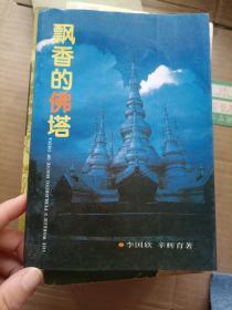 北京的佛寺与佛塔,