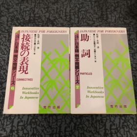 外国人のための日本語例文問題シリーズ6『接続の表現」練習問題解答+ 外国人のための日本語例文問題シリーズ7『助詞』練習問題解答(日文原版)两册合售