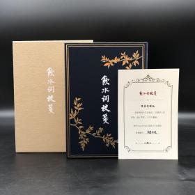 (蓝色)真皮限量编号版·赵秀亭钤印、冯统一钤印《饮水词校笺》(函套精装)