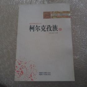 中华民族大家庭知识读本:柯尔克孜族