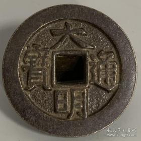 (25元包邮)古钱币古董古玩旧货收藏大明通宝铜钱老物件钱币