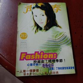《青春杂志 》313