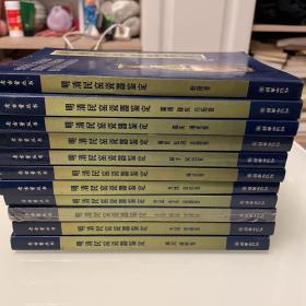 明清民窑瓷器鉴定全套11册