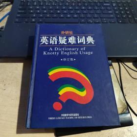 英语疑难词典(实物拍照)