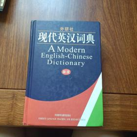 外研社现代英汉词典