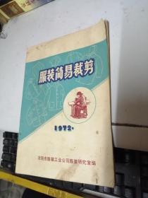 服装简易裁剪1972