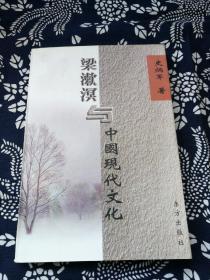 梁漱溟与中国现代文化