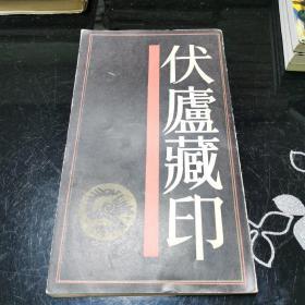 老版 伏庐藏印 中国历代印谱丛书
