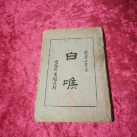 医学小丛书:白喉