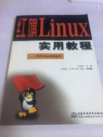 红旗Linux实用教程