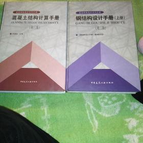 混凝土结构计算手册(第3版)钢结构计算手册上册
