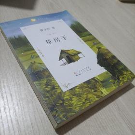 曹文轩文集:草房子 。