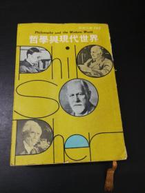 哲学与现代世界