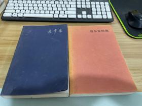 退步集+退步集续编【两本合售】