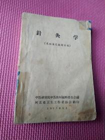 针灸学1957年版。