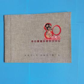 哈德门创牌80周年珍藏画册