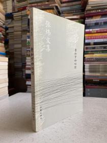 张炜文集:费加罗咖啡馆(新版)——本书为张炜的诗集,收有创作于20世纪80、90年代的20余首诗歌和一部长诗《皈依之路》。