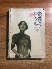 张爱玲精选集