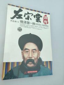 左宗棠评传:晚清第一帅(未拆封)