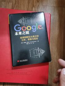 Google:未来之镜:全球创新巨头真正的工作、思索与规划(签名本)