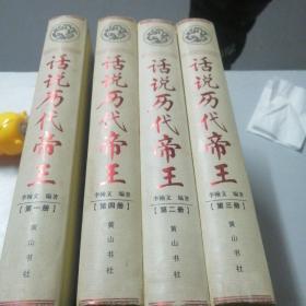 话说历代帝王(全四册)