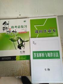 创新设计高考总复习:生物(江苏专用)(样书仅限征订,课本+答案+作业本,共3册,样书!样书!介意忽拍)