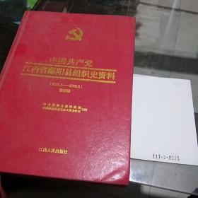 中国共产党江西省鄱阳县组织史资料,第四卷20011-2012.5