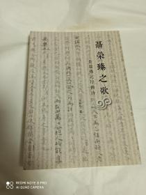 聂荣臻之歌  长篇传记抒情诗 (作者签赠本)