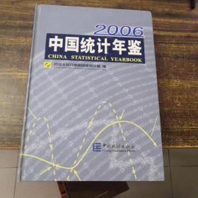 中国统计年鉴:[中英文本].2006(总第25期)