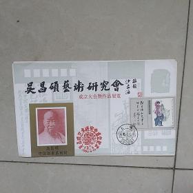 吴昌硕艺术研究会成立大会暨首届作品展览纪念封,戳