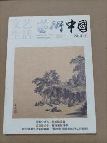 艺术中国(2014 11)