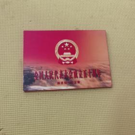 全国人民代表大会成立五十周年邮票钱币纪念册(1元纪念币+80分纪念邮票套2枚)