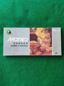粉画笔马利牌A50色(5)