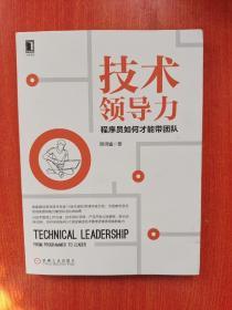 技术领导力:程序员如何才能带团队   平装