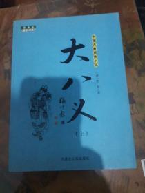 中国古典将侠小说:呼家将(珍藏版)