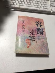 容斋随笔  上册  1995年3印