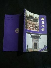安徽文化旅游丛书:歙县风情(1版1印)