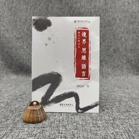 台大出版中心  卢桂珍《境界·思维·语言:魏晋玄理研究》