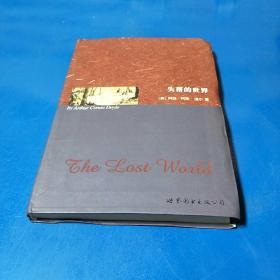 世界名著典藏系列:失落的世界(英文全本)