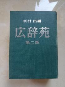 広辞苑第二版