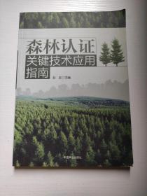森林认证关键技术应用指南 赵劼  编 中国林业出版社