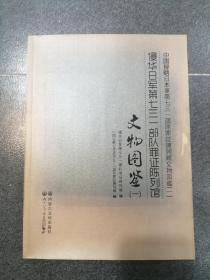 侵华日军第七三一部队罪证陈列馆——文物图鉴(一)