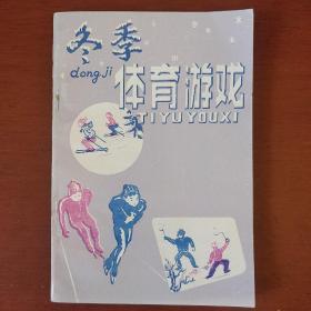 《冬季体育游戏》齐齐哈尔市科普创作协会 1988年 私藏 书品如图