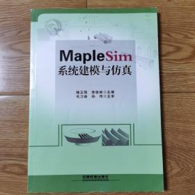 MapleSim系统建模与仿真