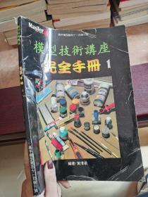 模型技术讲座完全手册 1