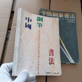 中国钢笔书法 1997年1-6期 6本合售