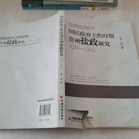 国民政府主黔时期贵州盐政研究(1935-1949)
