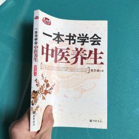 一本书学会中医养生