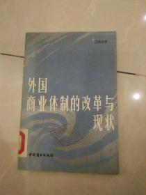 外国商业体制的改革与现状
