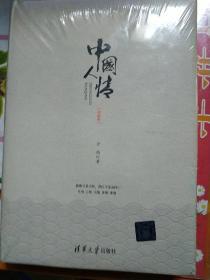 中国人情(新编版) (未拆封)